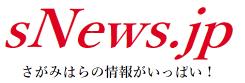sNews.jp